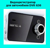 Видеорегистратордля автомобиля DVR G30!Лучший подарок, фото 1