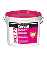 Силикатная декоративная штукатурка Ceresit СТ 72 (Церезит СТ 72) барашек 2.5 мм.