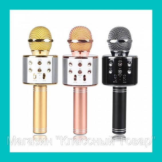 Микрофон для караоке WS-858 в коробке!Лучший подарок