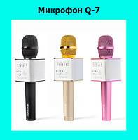 Микрофон Q-7!Лучший подарок, фото 1