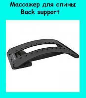 Массажер для спины Back support!Лучший подарок