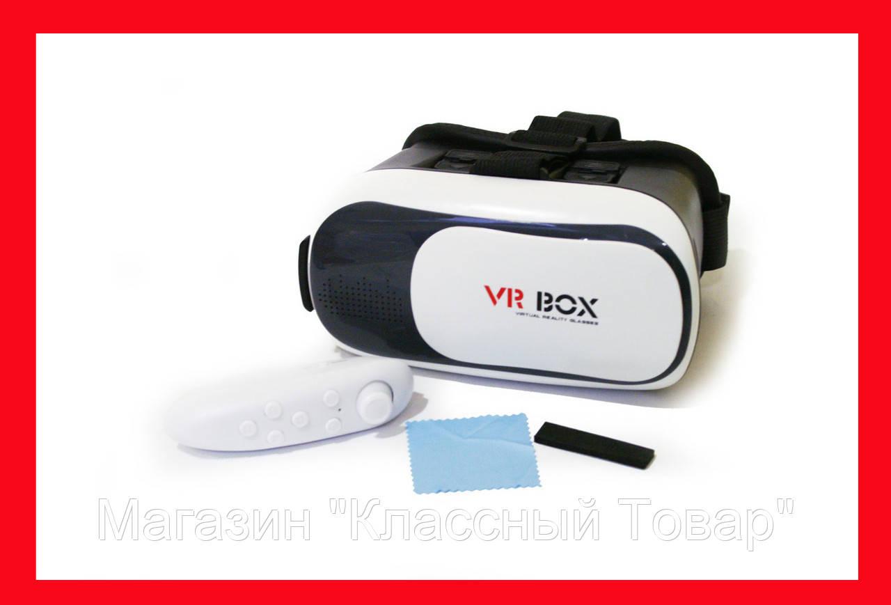 Очки виртуальной реальности VR Box + пульт!Лучший подарок