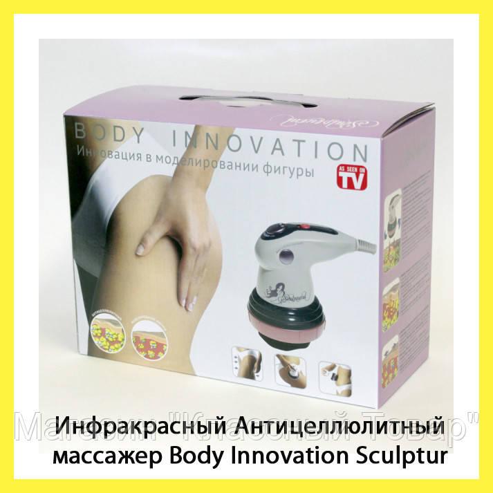 Инфракрасный Антицеллюлитный массажер Body Innovation Sculptur! Лучший подарок