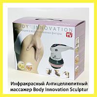 Инфракрасный Антицеллюлитный массажер Body Innovation Sculptur! Лучший подарок, фото 1