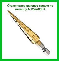 Ступенчатое шаговое сверло по металлу 4-12мм!Лучший подарок, фото 1