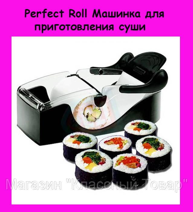 Perfect Roll Машинка для приготовления суши! Лучший подарок