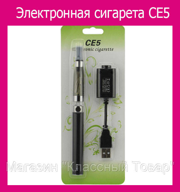 Электронная сигарета CE5!Лучший подарок