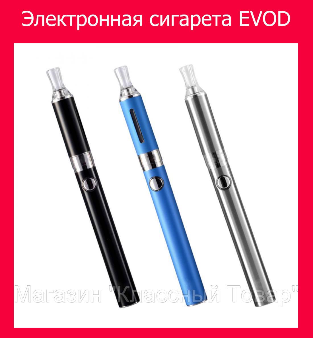 Электронная сигарета EVOD! Лучший подарок