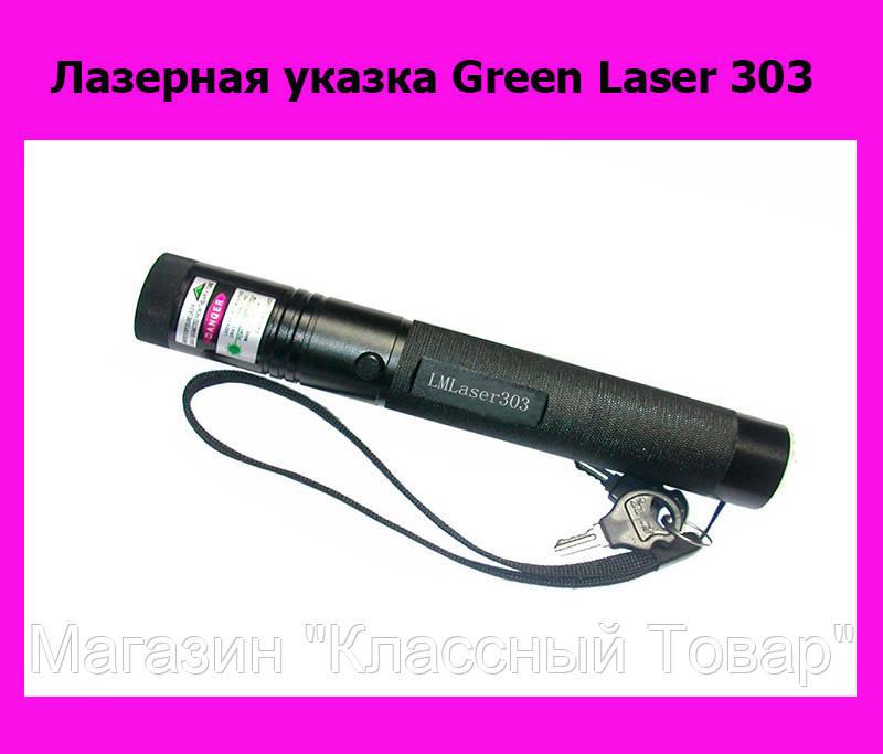 Лазерная указка Green Laser 303!Лучший подарок