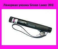 Лазерная указка Green Laser 303!Лучший подарок, фото 1