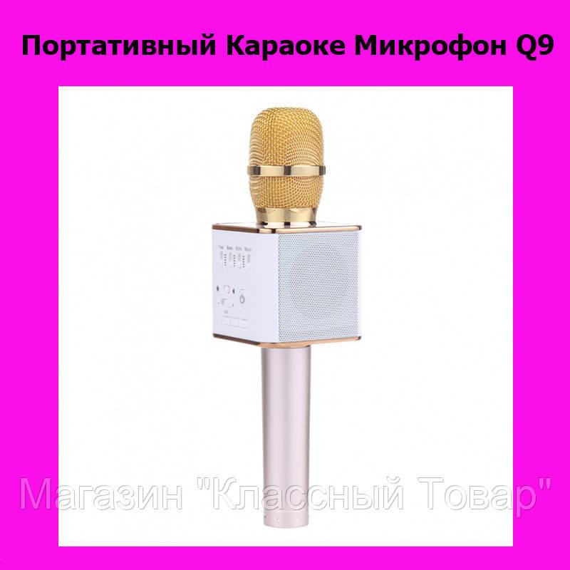 Портативный Караоке Микрофон Q9!Лучший подарок