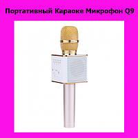 Портативный Караоке Микрофон Q9!Лучший подарок, фото 1