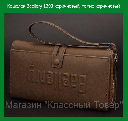 Кошелек Baellery 1393 коричневый, темно коричневый! Лучший подарок