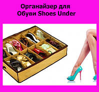 Органайзер для Обуви Shoes Under!Лучший подарок
