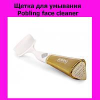Щетка для умывания Pobling face cleaner!Лучший подарок