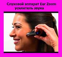 Слуховой аппарат Ear Zoom, усилитель звука!Лучший подарок
