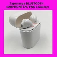 Гарнитура BLUETOOTH EARPHONE i7S TWS с боксом!Лучший подарок