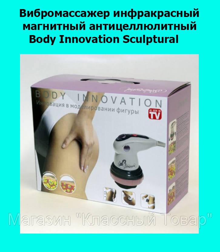 Вибромассажер инфракрасный магнитный антицеллюлитный Body Innovation Sculptural!Лучший подарок