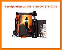 Электронная сигарета SMOK STICK V8!Лучший подарок, фото 1