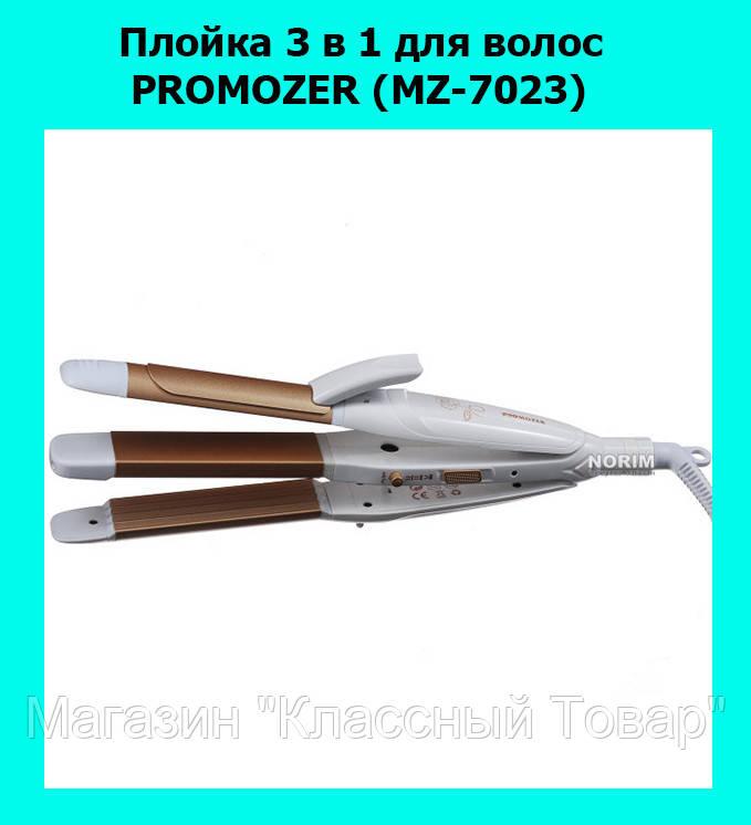Плойка 3 в 1 для волос PROMOZER (MZ-7023)!Лучший подарок