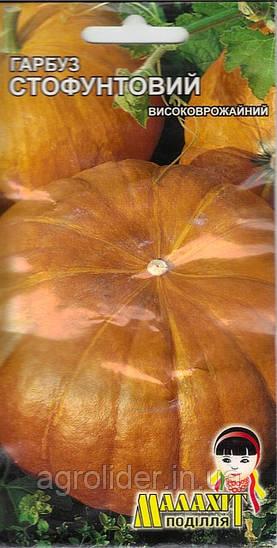 Семена тыква Стофунтовая 5шт Оранжевая (Малахiт Подiлля)