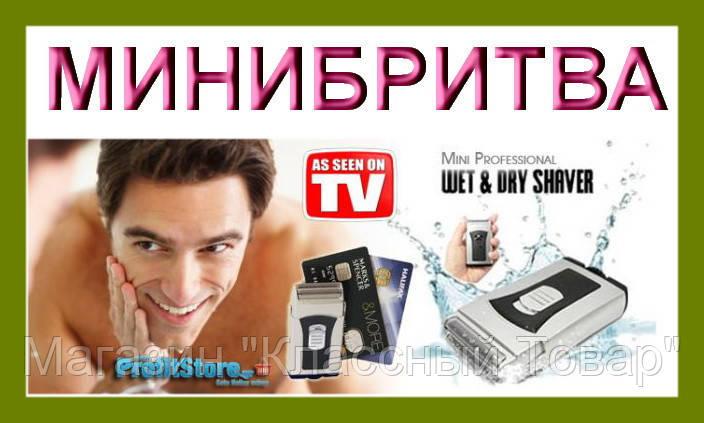 Минибритва для сухого и влажного бритья Wet & Dry Shaver! Лучший подарок