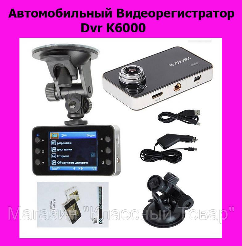 Автомобильный Видеорегистратор Dvr K6000!Лучший подарок