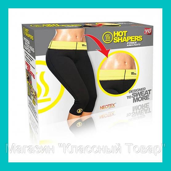 Бриджи для похудения Yoga Hot Shapers! Лучший подарок
