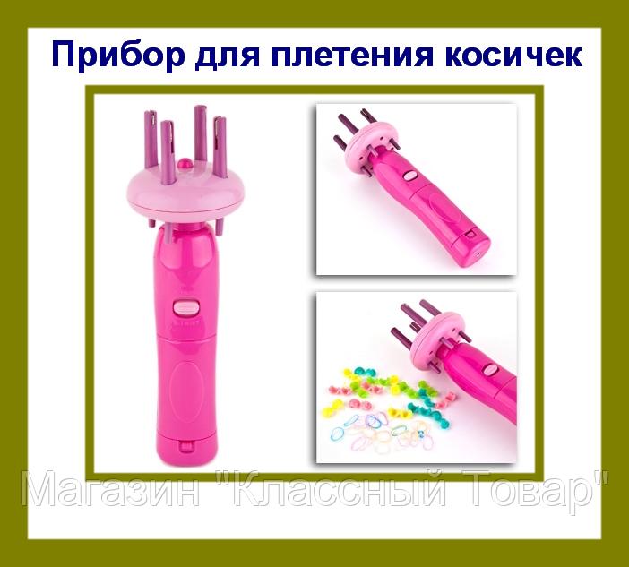 Прибор для плетения косичек Braid X-press! Лучший подарок