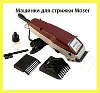 Машинки для стрижки Moser!Лучший подарок, фото 1