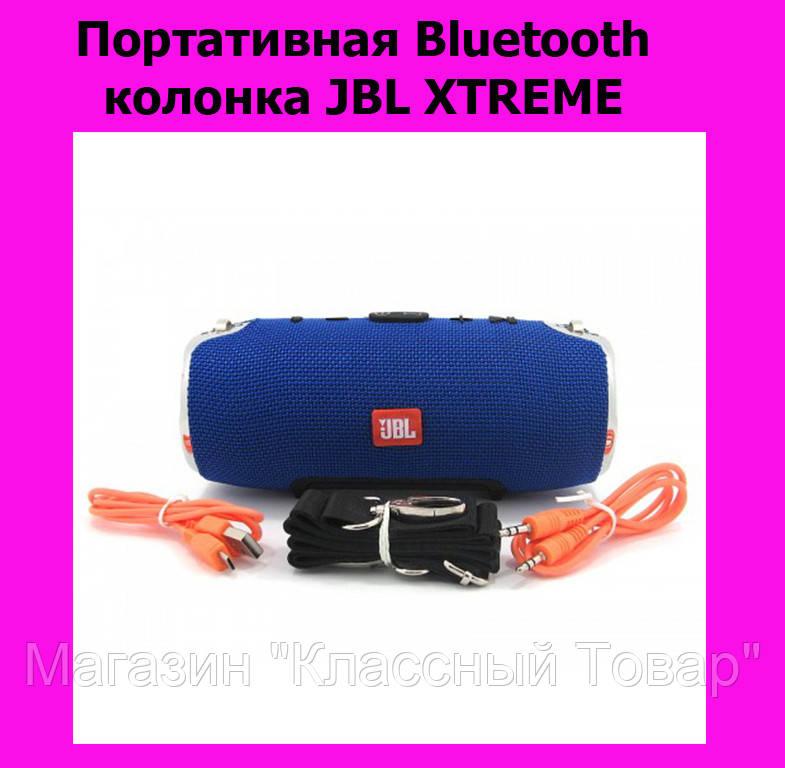 Портативная Bluetooth колонка JВL XTREME! Лучший подарок