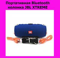 Портативная Bluetooth колонка JВL XTREME! Лучший подарок, фото 1