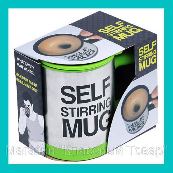Кружка-мешалка Self Mug 001 (термокружка-миксер)! Лучший подарок