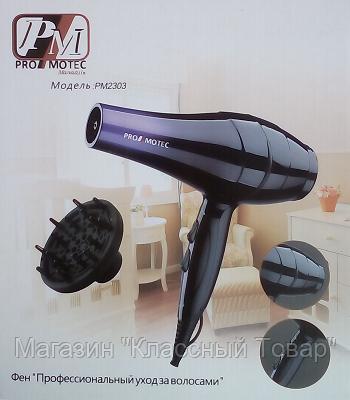 ФЕН Pro motec PM 2303 3000W Профессиональный! Лучший подарок