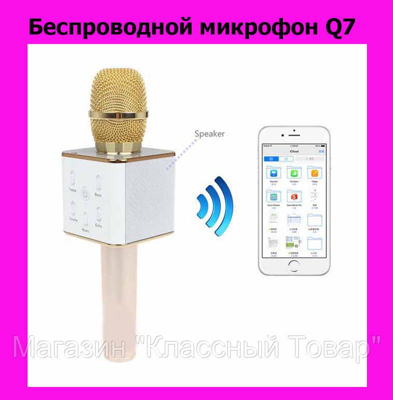 Беспроводной микрофон Q7!Лучший подарок