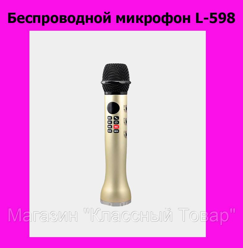 Беспроводной микрофон L-598!Лучший подарок