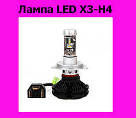 Лампа LED X3-H4!Лучший подарок