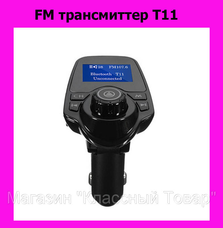 FM трансмиттер T11!Лучший подарок