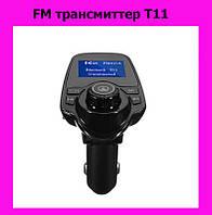 FM трансмиттер T11!Лучший подарок, фото 1
