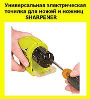 Универсальная электрическая точилка для ножей и ножниц SHARPENER!Лучший подарок