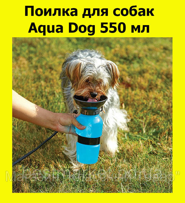 Поилка для собак Aqua Dog 550 мл!ОПТ