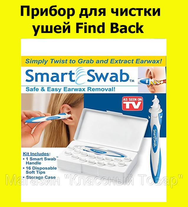 Прибор для чистки ушей Find Back!Лучший подарок