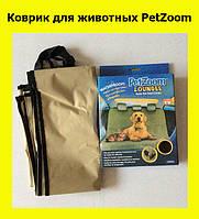 Коврик для животных PetZoom!Лучший подарок