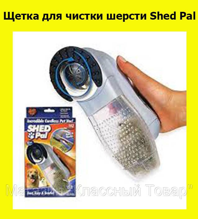 Щетка для чистки шерсти Shed Pal! Лучший подарок