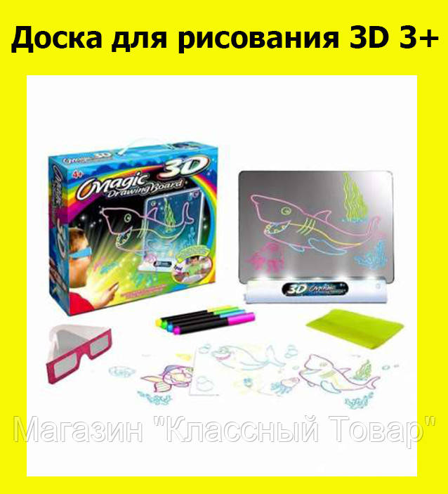 Доска для рисования 3D 3+! Лучший подарок