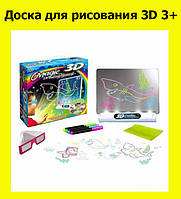 Доска для рисования 3D 3+! Лучший подарок, фото 1
