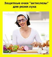 """Защитные очки """"антислезы"""" для резки лука!Лучший подарок, фото 1"""