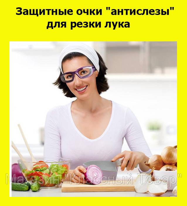 """Защитные очки """"антислезы"""" для резки лука!Лучший подарок"""