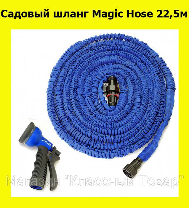 Садовый шланг Magic Hose 22,5м!Лучший подарок