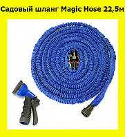 Садовый шланг Magic Hose 22,5м!Лучший подарок, фото 1